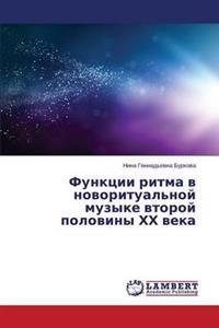 Funktsii Ritma V Novoritual'noy Muzyke Vtoroy Poloviny Khkh Veka