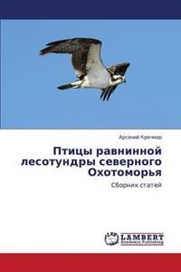 Ptitsy Ravninnoy Lesotundry Severnogo Okhotomor'ya