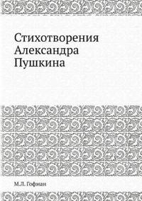 Stihotvoreniya Aleksandra Pushkina