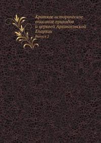 Kratkoe Istoricheskoe Opisanie Prihodov I Tserkvej Arhangelskoj Eparhii Vypusk 2