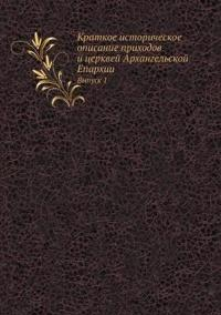 Kratkoe Istoricheskoe Opisanie Prihodov I Tserkvej Arhangelskoj Eparhii Vypusk 1