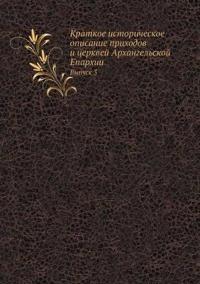 Kratkoe Istoricheskoe Opisanie Prihodov I Tserkvej Arhangelskoj Eparhii Vypusk 3