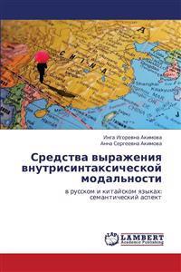 Sredstva Vyrazheniya Vnutrisintaksicheskoy Modal'nosti
