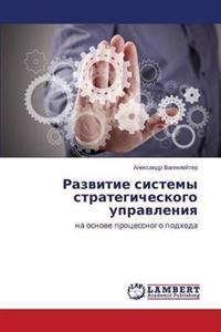 Razvitie Sistemy Strategicheskogo Upravleniya