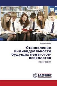 Stanovlenie Individual'nosti Budushchikh Pedagogov-Psikhologov