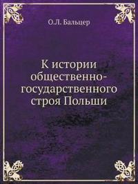 K Istorii Obschestvenno-Gosudarstvennogo Stroya Polshi