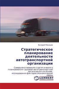 Strategicheskoe Planirovanie Deyatel'nosti Avtotransportnoy Organizatsii