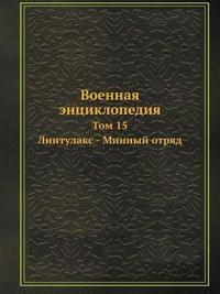 Voennaya Entsiklopediya Tom 15. Lintulaks - Minnyj Otryad