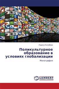 Polikul'turnoe Obrazovanie V Usloviyakh Globalizatsii