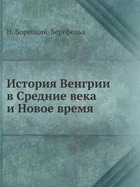 Istoriya Vengrii V Srednie Veka I Novoe Vremya