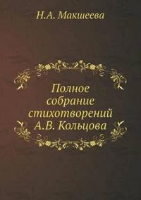 Polnoe Sobranie Stihotvorenij A.V. Koltsova