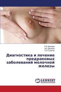 Diagnostika I Lechenie Predrakovykh Zabolevaniy Molochnoy Zhelezy
