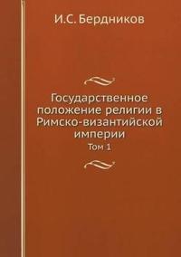 Gosudarstvennoe Polozhenie Religii V Rimsko-Vizantijskoj Imperii Tom 1