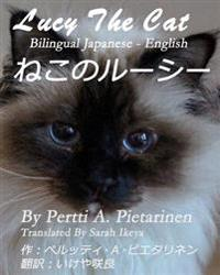 Lucy the Cat: Bilingual Japanese - English