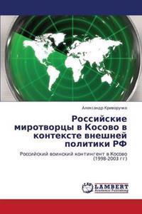 Rossiyskie Mirotvortsy V Kosovo V Kontekste Vneshney Politiki RF
