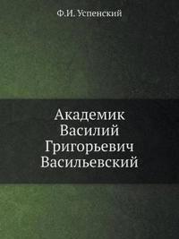 Akademik Vasilij Grigorevich Vasilevskij
