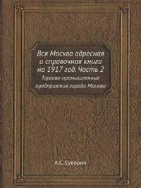 Vsya Moskva Adresnaya I Spravochnaya Kniga Na 1917 God. Chast 2 Torgovo-Promyshlennye Predpriyatiya Goroda Moskvy