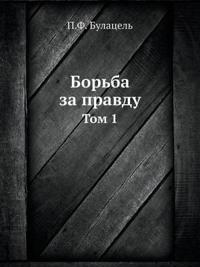 Borba Za Pravdu Tom 1