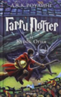 Harry Potter 4. Garry Potter i kubok ognja