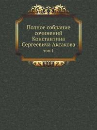 Polnoe Sobranie Sochinenij Konstantina Sergeevicha Aksakova Tom 1