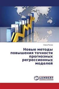 Novye Metody Povysheniya Tochnosti Prognoznykh Regressionnykh Modeley