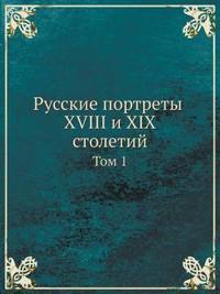 Russkie Portrety XVIII I XIX Stoletij Tom 1