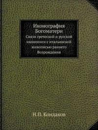 Ikonografiya Bogomateri Svyazi Grecheskoj I Russkoj Ikonopisi S Italyanskoj Zhivopisyu Rannego Vozrozhdeniya
