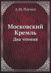 Moskovskij Kreml Dva Chteniya