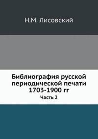 Bibliografiya Russkoj Periodicheskoj Pechati 1703-1900 Gg Chast 2