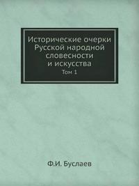 Istoricheskie Ocherki Russkoj Narodnoj Slovesnosti I Iskusstva Tom 1