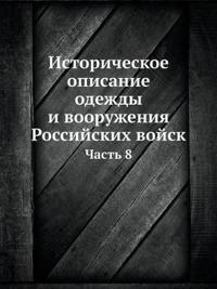 Istoricheskoe Opisanie Odezhdy I Vooruzheniya Rossijskih Vojsk Chast 8