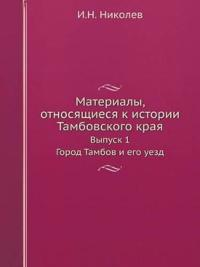 Materialy, Otnosyaschiesya K Istorii Tambovskogo Kraya Vypusk 1 Gorod Tambov I Ego Uezd