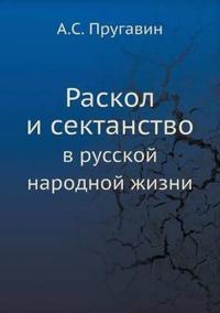 Raskol I Sektanstvo V Russkoj Narodnoj Zhizni