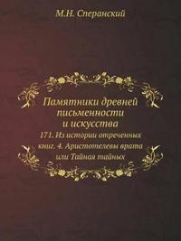 Pamyatniki Drevnej Pismennosti I Iskusstva 171. Iz Istorii Otrechennyh Knig. 4. Aristotelevy Vrata Ili Tajnaya Tajnyh