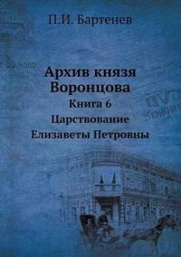 Arhiv Knyazya Vorontsova. Kniga 6. Tsarstvovanie Elizavety Petrovny