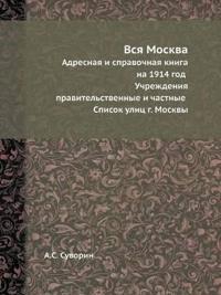Vsya Moskva Adresnaya I Spravochnaya Kniga Na 1914 God Uchrezhdeniya Pravitelstvennye I Chastnye Spisok Ulits G. Moskvy