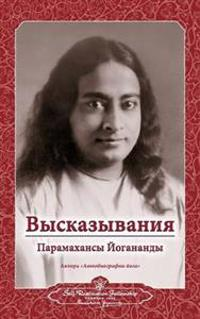 Sayings of Paramahansa Yogananda (Russian)
