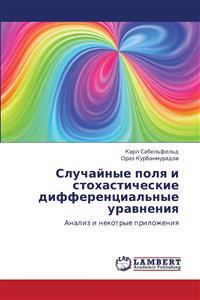 Sluchaynye Polya I Stokhasticheskie Differentsial'nye Uravneniya