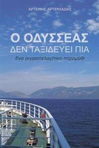 O Odysseas Den Taxidevei Pia: Ena Aigaiolagitiko Paramithi