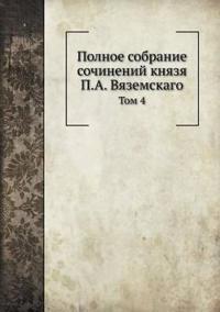 Polnoe Sobranie Sochinenij Knyazya P.A. Vyazemskago Tom 4