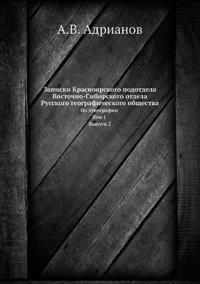 Zapiski Krasnoyarskogo Podotdela Vostochno-Sibirskogo Otdela Russkogo Geograficheskogo Obschestva Po Etnografii. Tom 1. Vyp. 2