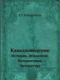 Kavkazovedenie Istoriya. Etnologiya. Puteshestviya. Literatura