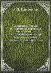 Sochineniya, Pisma I Izbrannye Perevody Knyazya Antioha Dmitrievicha Kantemira Chast I