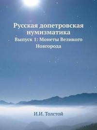 Russkaya Dopetrovskaya Numizmatika Vypusk 1. Monety Velikogo Novgoroda