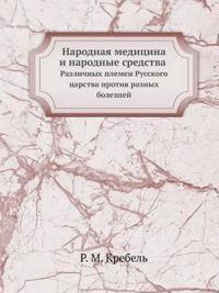Narodnaya Meditsina I Narodnye Sredstva Razlichnyh Plemen Russkogo Tsarstva Protiv Raznyh Boleznej
