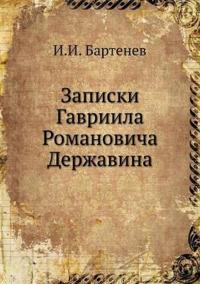 Zapiski Gavriila Romanovicha Derzhavina