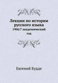 Lektsii Po Istorii Russkogo Yazyka 1906/7 Akademicheskij God