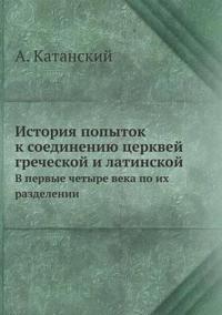 Istoriya Popytok K Soedineniyu Tserkvej Grecheskoj I Latinskoj V Pervye Chetyre Veka Po Ih Razdelenii