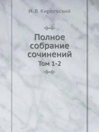 Polnoe Sobranie Sochinenij Tom 1-2