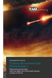 Tayna Vselenskoy Relikvii-1